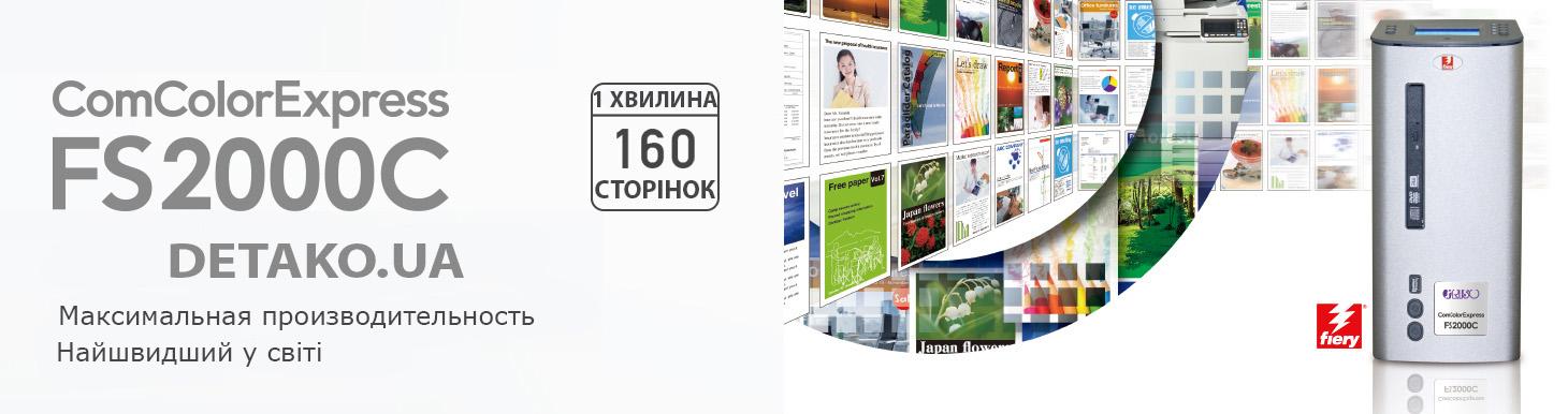 ComColor GD 9630/9631/7330 Краща продуктивність, найшвидший вихід.  1MINUTE 160 сторінок